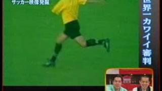 世界で一番カワイイ?審判 A Verry cute football referee!