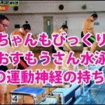 大相撲 お相撲さん 水泳大会で浜ちゃんもびっくりの好タイム!笑
