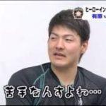 吉川光夫、有原航平のカワイイ悩み事!♪