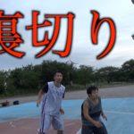 【バスケ】視聴者も絶対びっくりする展開の2on2