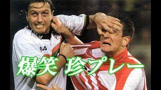 [腹筋崩壊] 笑いの神が降りた瞬間 スポーツ スーパー珍プレー 面白映像 (^^)
