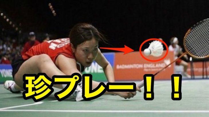 【バドミントン】 試合中に起こった 思わず歓声があがる オモシロ珍プレー集!!【badminton】