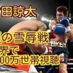 """[ファン殺到!] 村田諒太、""""涙の雪辱戦""""を世界で最高3000万世帯が視聴。驚きの声「アメージング」。"""