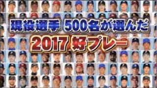 プロ野球珍プレー好プレー大賞2017 大賞&好プレー集BEST5