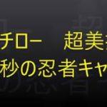 【イチロー】超美技「5.3秒の忍者キャッチ」投手が最も感謝するアメージングな守備