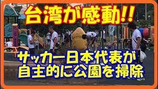 【感動する話泣ける話】台湾が感動!サッカー日本代表の選手達が自主的に公園を掃除