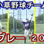 爆笑!弱小草野球チームの珍プレー集2017【革命軍】