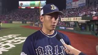 2017年9月8日 オリックス・吉田正選手ヒーローインタビュー