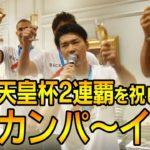 ジェッツ天皇杯V2祝勝会!【千葉ジェッツ】