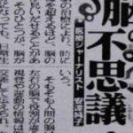 日刊スポーツCMオモシロ動画集⑥