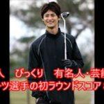 芸能人 びっくり 【初めてのゴルフ スコアまとめ】有名人・芸能人・スポーツ選手の初ラウンド8人