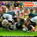 ラグビー南アフリカ戦 感動シーン