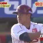 プロ野球珍プレー「痛い!&びっくり!編」