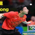 【卓球】金メダリスト馬龍MaLongs選手のサーブ!テクニック集。見るとやりたくなるぅ〜【神技】ma long serve【table tennis】