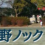 修の外野ノック【すみれスポーツ外野グラブ使用】