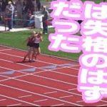 二人の選手が肩を組んでゴール!失格のはずが…涙する話 アメリカで行われた高校生による陸上競技大会での感動シーン