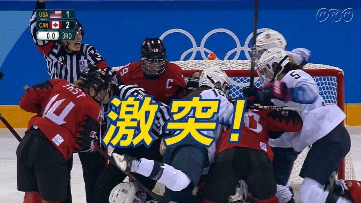 【NHK】必見! 激しすぎる2強対決 アイスホッケー女子<ピョンチャン>