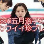 【カーリング】藤澤五月選手の超カワイイ珍プレー
