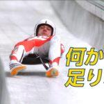 【NHK】ハプニング?!涙の激走、時速129km リュージュ<ピョンチャン>