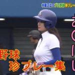 【プロ野球】珍プレー好プレー大賞2017 「ゆれるボールガールとロッテ 伊東監督」