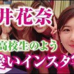 永井花奈のインスタの素顔が何とも可愛い!ゴルフが上手い女子プロゴルファー  相互チャンネル登録 SUB4SUB チャンネル返し