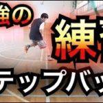 [バスケ]ステップバックのキレが良くなる練習方法!!!ハーデンもびっくり!?