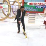 TOKYO応援宣言 7月2日 松木安太郎もびっくり!女子ホッケーさくらジャパンのスゴ技を大公開!