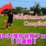 【シャペウ】カッコいい浮かせ技&フェイント10連発+おまけ【ヒールリフト】Flick/Sombrero Skills Compilation | Can you do this?