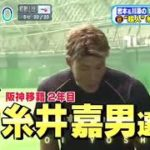 糸井嘉男の2018キャンプお茶目なシーン💗