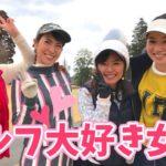 ゴルフにドハマり中の女子4人でラウンド!