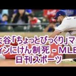 大谷「ちょっとびっくり」マーティンにけん制死 – MLB : 日刊スポーツ