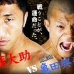 亀田興毅 【だから私は嫌われた】① ボクシング 内藤大助 戦 boxing Kouki Kameda Japanese sports guide