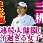 三浦桃香 2戦連続大健闘!! アクサレディース10位タイ!美人女子プロゴルファー