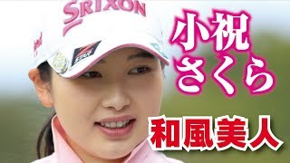 小祝さくら ヤマハレディース5位タイ!和風美人なルーキー!美人女子プロゴルファー