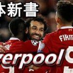 リヴァプール解体新書【最強3トップの心臓フィルミーノ】How to Liverpool.
