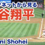 【現地観戦】大迫力!バックネットから見る大谷翔平 / Ohatni from backnet 4.20.18
