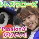 ヤクルトスワローズのチアガールPassionが、カワイイ!