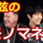 【羽生結弦】皆を笑顔にするユズルを見たい!オーサーもびっくり?#Yuzuru Hanyu ~世界も賞賛!スポーツで感動!