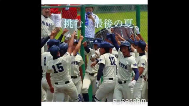 高校野球 引退 栄光の架け橋 2014