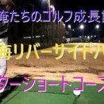 【俺ゴル】青梅リバーサイドパークでナイターショートコース&びっくり〇ンキーのびっくり〇〇【ラウンド動画】
