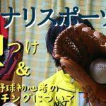 センナリスポーツさんの型付けと草野球初心者のキャッチング【久保田スラッガー】【あくまで個人的な考えです】