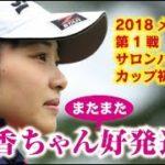三浦桃香またまた初日好発進!これは本物だね!2018ワールドレディスチャンピオンシップ サロンパスカップ!美人女子プロゴルファー