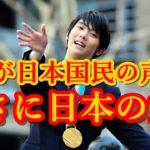 羽生結弦は誰もが認める世界に誇れる日本の宝だ!!1万人大調査でニッポンの宝ランキング堂々のダントツ1位なんて凄すぎる!!これが王者を賞賛する真の日本国民の声だ!!#yuzuruhanyu