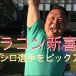 ドラコン新喜劇  オモシロ選手をピックアップしました。
