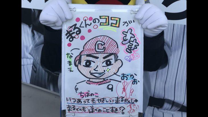 丸と相思相愛でガッツポーズのズーちゃんがカワイイ(^^)