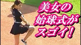 美女の始球式がスゴイ!!