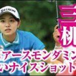 三浦桃香かわいいナイスショット!2018アースモンダミンカップ初日!美人女子プロゴルファー