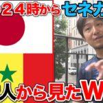 ワールドカップ日本×セネガル!野球に置き換えると…アニキの話