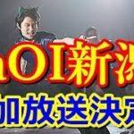【羽生結弦】ものもらいあってもかわいさが半端ないユヅル!FaOi新潟がBSフジでも!#Yuzuru hanyu ~世界も賞賛!スポーツで感動!