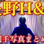 【長野H&F】羽生結弦も長野で舞う!出演選手のオフショットが盛りだくさん~世界も賞賛!スポーツで感動!